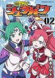 恋愛戦士シュラバン (2) (角川コミックス・エース)