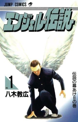 エンジェル伝説 1 オンデマンド (ペーパーバック)