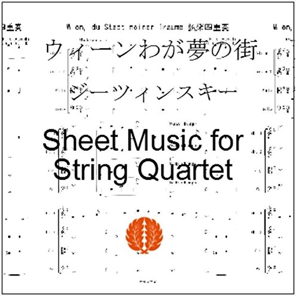 ウィーン、わが夢の街 ジーツィンスキー 楽譜 弦楽四重奏アレンジ スコア&パート譜 KTA