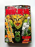 真説・魔獣戦線 下 (2) (秋田トップコミックスW)