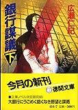 銀行謀議〈下〉 (徳間文庫)