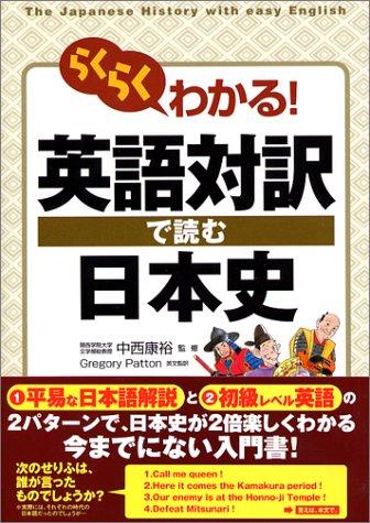 らくらくわかる!英語対訳で読む日本史の詳細を見る