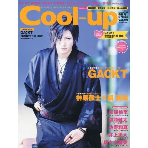 Cool-up (クールアップ) 2010年 07月号 [雑誌]