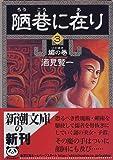 陋巷に在り (3) (新潮文庫)