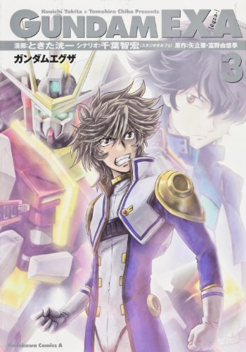 GUNDAM EXA (3) (カドカワコミックス・エース)の詳細を見る