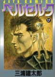 ベルセルク (17) (Jets comics (726))
