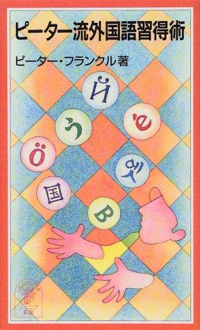 ピーター流外国語習得術 (岩波ジュニア新書)の詳細を見る