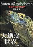 大蜥蜴世界―モニター&ドクトカゲ