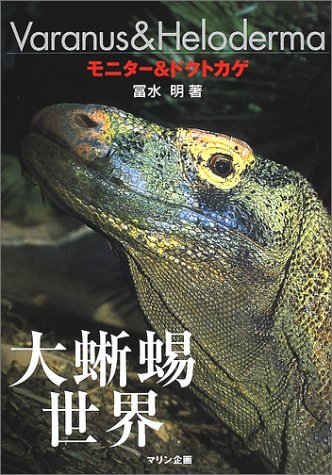 大蜥蜴世界―モニター&ドクトカゲの詳細を見る