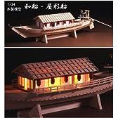 木製模型 1/24『和船・屋形船』