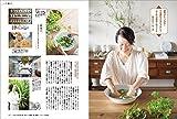 ハーブ生活 (CHIKYU-MARU MOOK 自然暮らしの本) 画像