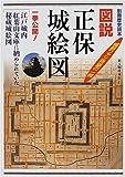 図説正保城絵図―秘蔵城絵図一挙公開! (別冊歴史読本 (76))
