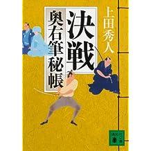 決戦 奥右筆秘帳(十二) (講談社文庫)
