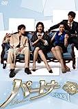 パートナー DVD-BOX1 画像