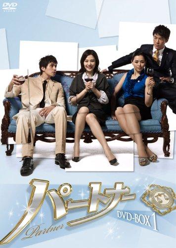 パートナー DVD-BOX1