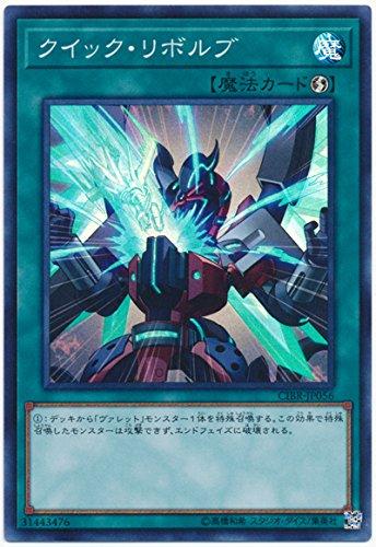 【シングルカード】CIBR)クイック・リボルブ/魔法/スーパー/CIBR-JP056