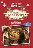 北乃きいの「很好!しゃべっチャイナ」2南京路編 [DVD]