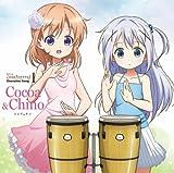 TVアニメ「ご注文はうさぎですか?」キャラクターソング1 ココア&チノ(全天候型いらっしゃいませ)