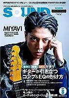 サウンド・デザイナー2019年8月号(特集:ギターが引き立つコンプ&EQのかけ方)[雑誌]