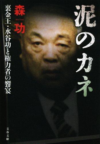 [森 功]の泥のカネ 裏金王・水谷功と権力者の饗宴