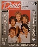 Duet (デュエット) 2002 年 09 月号 嵐 PACK in 嵐 トビラを開けると中にも裏にも嵐が! 東京ドームでのプライベート野球大会レポートもたっぷり