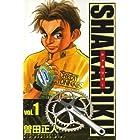 シャカリキ!〔ワイド〕(1) (ビッグコミックスワイド)
