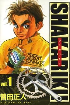 [曽田正人]のシャカリキ!〔ワイド〕(1) (ビッグコミックスワイド)