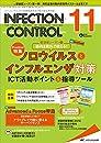 インフェクションコントロール 2019年11月号(第28巻11号)特集:〔感染症シーズン(1)〕院内&院外で使える!   ノロウイルスとインフルエンザ対策 ICT活動ポイント&指導ツール