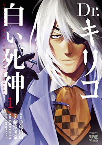 Dr.キリコ~白い死神~ 1 (ヤングチャンピオン・コミックス)