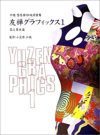 友禅グラフィックス〈1〉花と草木篇―千総型友禅伝統図案集の詳細を見る