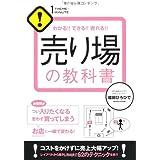 売り場の教科書 (1 THEME × 1 MINUTE)