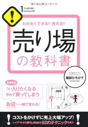 売り場の教科書 (1 THEME × 1 MINUTE)の詳細を見る