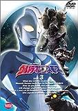 ウルトラマンコスモス 3[DVD]