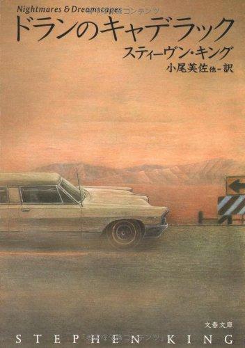 ドランのキャデラック (文春文庫)