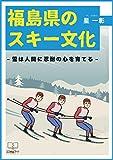 福島県のスキー文化 (22世紀アート)