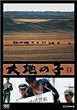 大地の子 全集 [DVD] 画像