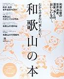 和歌山の本—だから行きたい、旅したい! (えるまがMOOK)