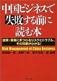 中国ビジネスで失敗する前に読む本 投資・貿易にまつわるリスクとトラブル、その対策がわかる!