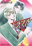 トラブルRUSH(ラッシュ) (角川ルビー文庫)