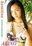 AKINO Sunshine [DVD]