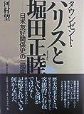 タウンゼント・ハリスと堀田正睦—日米友好関係史の一局面