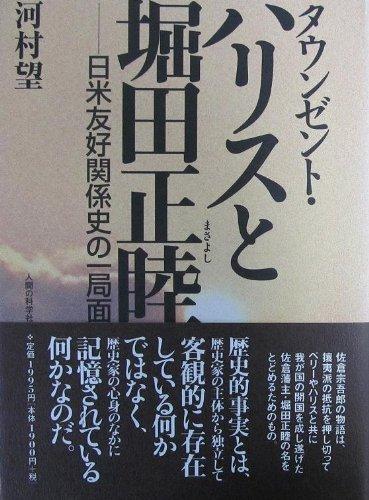 タウンゼント・ハリスと堀田正睦―日米友好関係史の一局面