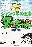 新ジャングルの王者 ターちゃん 3 (集英社文庫(コミック版))