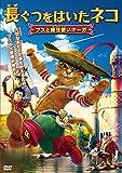 長ぐつをはいたネコ プスと魔法使いオーガ[LDDV-30018][DVD]