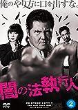 闇の法執行人 DVD2[DVD]