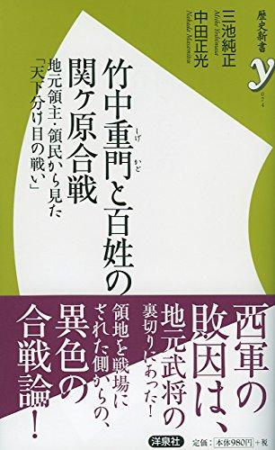 竹中重門と百姓の関ケ原合戦 (歴史新書y)