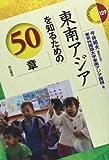 東南アジアを知るための50章 (エリア・スタディーズ) 画像