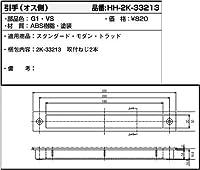 引手(オス側)(HH2K-33213) [VS]シルバーメタリック