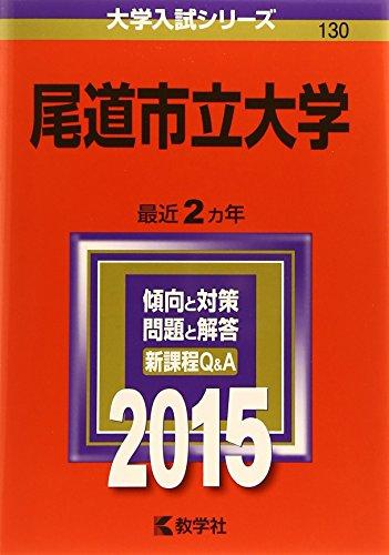 尾道市立大学 (2015年版大学入試シリーズ)