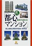 「都心マンション」成功する選び方 (小学館文庫)